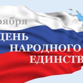 Приглашаем на празднование Дня народного единства