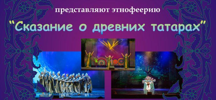 Создание этнофеерии «Сказание о древних татарах»