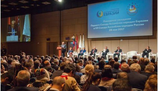 Итоги первого съезда Ассамблеи народов Евразии