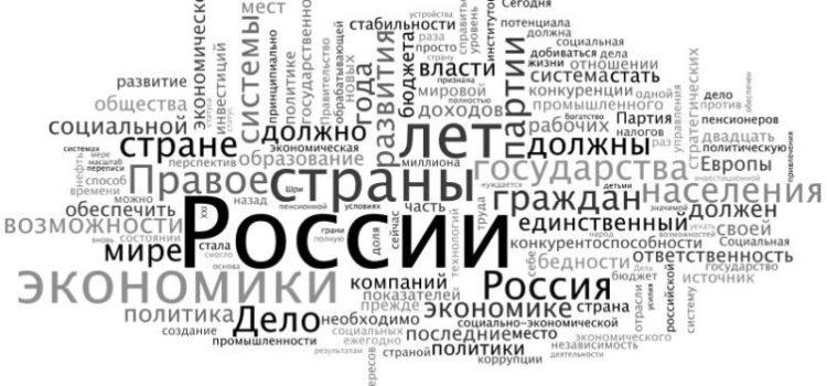 Цитаты съезда Ассамблеи народов Евразии
