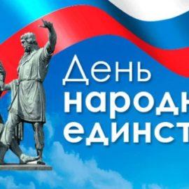 Россиян спросили о народном единстве