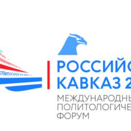 Юбилейный V политологический форум «Российский Кавказ» пройдет в г.Грозный 10-11 октября