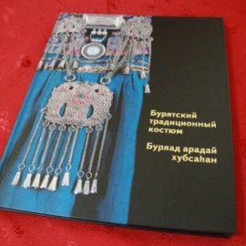 Национальный музей выпустил уникальный фотоальбом «Бурятский традиционный костюм»