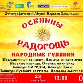 Этнографический музей приглашает на народные гуляния «Осенины»