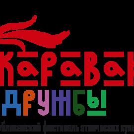 Представители 167 национальностей встретятся на фестивале «Караван Дружбы» в Бурятии