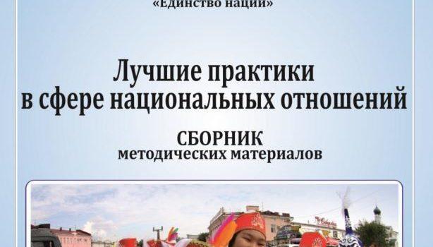 Лучшие практики в сфере национальных отношений — Сборник методических материалов