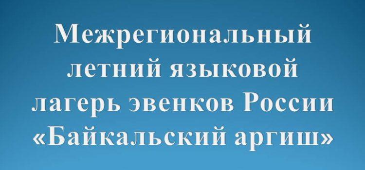 Межрегиональный летний языковой лагерь эвенков России «Байкальский аргиш»