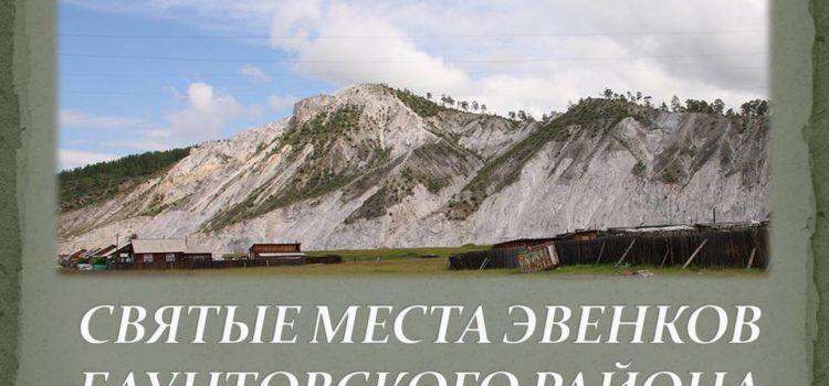 Святые места эвенков баунтовского района