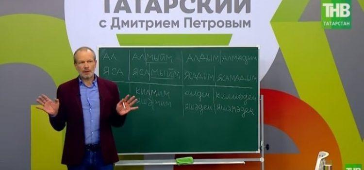 В режиме самоизоляции очень эффективно обучаться родным языкам. Рекомендую начать #ТатарскийсДмитриемПетровым