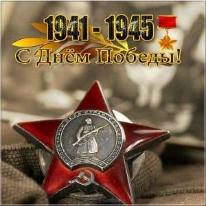 9 мая 2020 года. 75 лет Великой Победе!