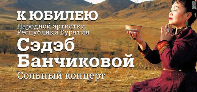 Юбилейный концерт Сэдэб Банчиковой пройдет онлайн