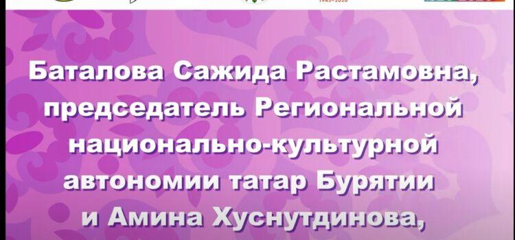 Видео-поздравление от Региональной национально-культурной автономии татар Бурятии с Сибирским он-лайн Сабантуем