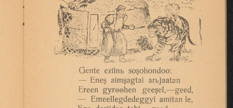 В Улан-Удэ оцифруют столетние книги на бурятском языке