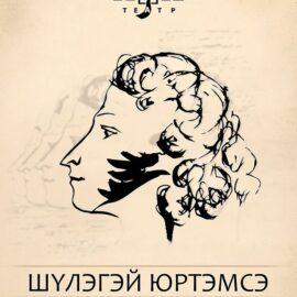 Стихи Пушкина на бурятском в исполнении артистов Буряад театра