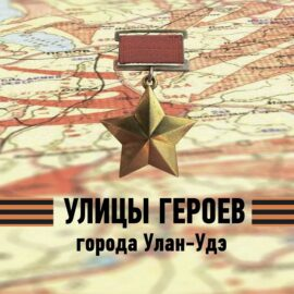 Госархив Бурятии продолжает рассказывать о Героях Советского Союза, чьими именами названы улицы Улан-Удэ