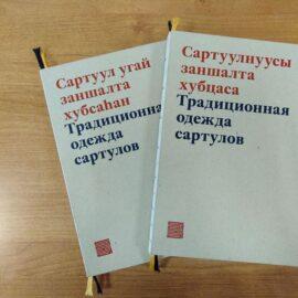 В Улан-Удэ издана книга о традиционной одежде сартулов