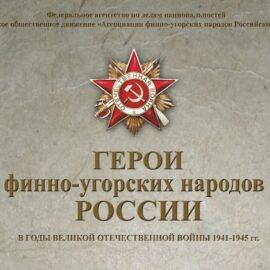 Конкурс «Герои финно-угорских народов России в годы Великой Отечественной войны 1941-1945 гг.»