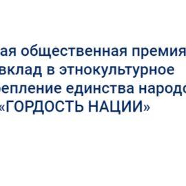 VI Всероссийском конкурсе лидеров некоммерческих организаций и общественных объединений