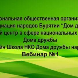 Презентация онлайн школы НКО Дома дружбы народов Бурятии