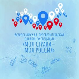 Экспедиция «Моя страна – моя Россия» пройдет онлайн от дальнего востока до центральной России
