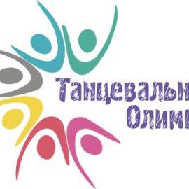 IV Межрегиональный хореографический конкурс-фестиваль «Танцевальный олимп»