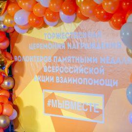 Волонтерам Бурятии вручили памятные медали Президента России