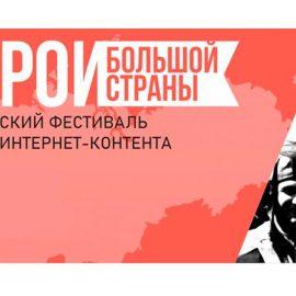 Продолжается прием заявок на участие в фестивале кино «Герои большой страны»