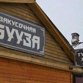Жители Бурятии рассказали Первому каналу про буузы