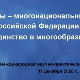Международная научно-практическая конференция «Мы ― многонациональный народ Российской Федерации: единство в многообразии»