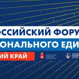 В Перми открывается VII Всероссийский форум национального единства