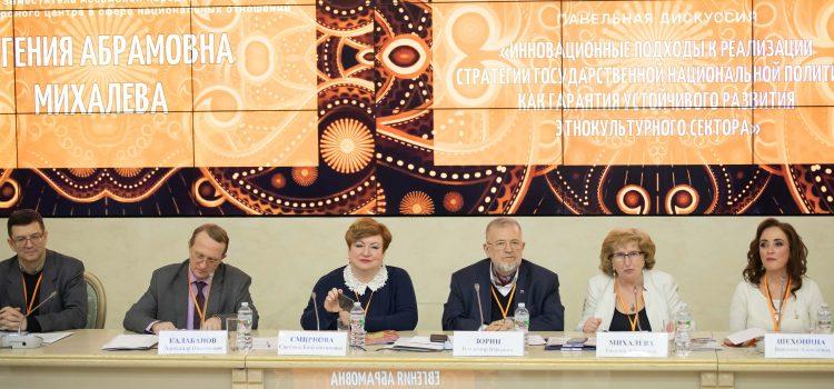 В Москве состоялась II Общероссийская конференция «Устойчивое развитие этнокультурного сектора»