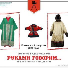 Музей «Торум Маа» запустил конкурс видеороликов о семейных коллекциях традиционной одежды