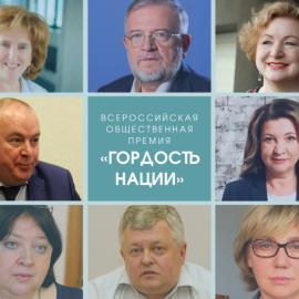 Ассамблея народов России приглашает на вебинары II всероссийской общественной премии «Гордость нации»