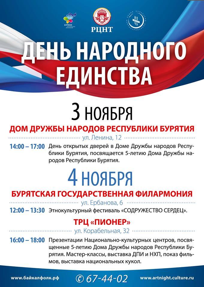 Программа празднования Дня народного единства