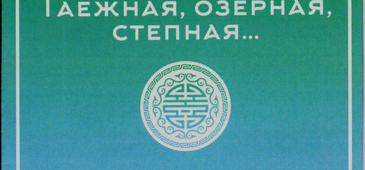 Фильм 'Таежная, озерная, степная'. Серия «Мы часть твоя, великая Россия»
