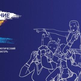ФАДН России организует Всероссийский патриотический межнациональный лагерь молодежи