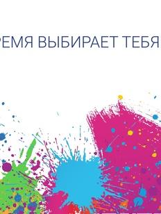 Межнациональный молодёжный лагерь «Поколение» пройдёт в Московской области