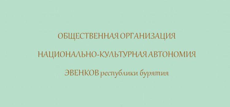 Общественная организация «Национально-культурная автономия эвенков Республики Бурятия»